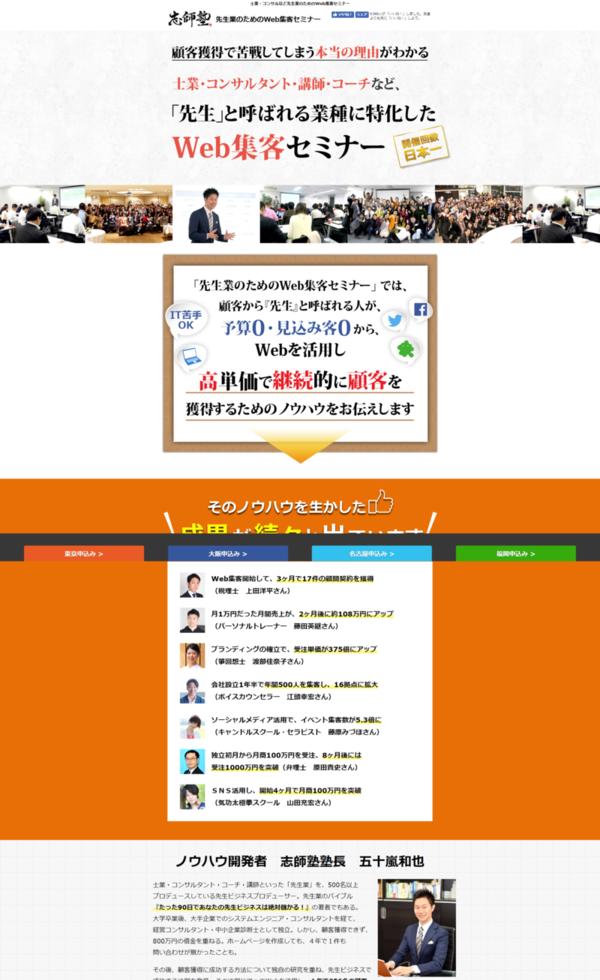 志師塾_アイキャッチ