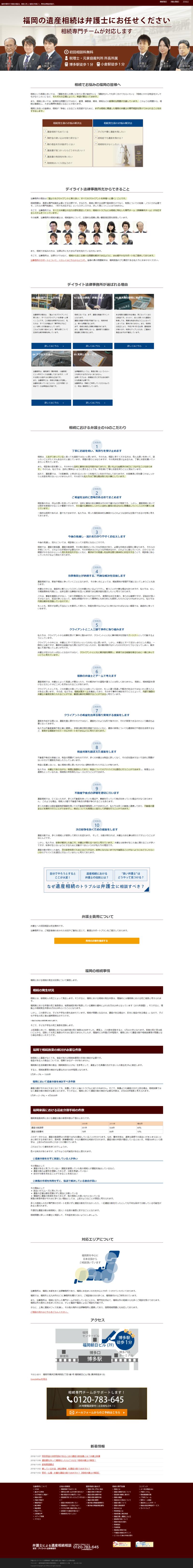 福岡の相続・遺産分割に強い弁護士による無料相談【デイライト法律事務所】